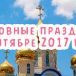 Церковные праздники в сентябре 2017 года