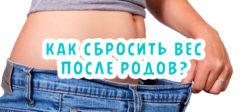 Как сбросить вес после родов?