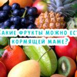 Какие фрукты можно есть кормящей маме?