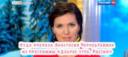 Куда пропала Анастасия Чернобровина из программы «Доброе утро на канале Россия»