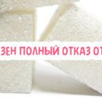 Чем полезен полный отказ от сахара?