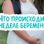 Что происходит на 31 неделе беременности?