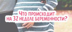 Что происходит на 32 неделе беременности?