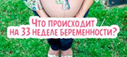 Что происходит на 33 неделе беременности?