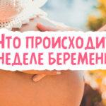 Что происходит на 36 неделе беременности?