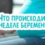 Что происходит на 41 неделе беременности?