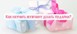 Как научить мужчину делать подарки?