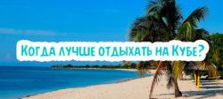 Когда лучше отдыхать на Кубе?