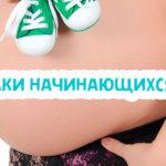 Признаки начинающихся родов