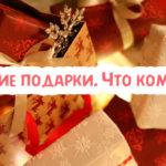 Новогодние подарки на 2018 год - Что кому дарить?