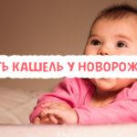 Как лечить кашель у новорожденного?
