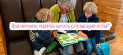 Как научить ребенка читать с помощью игры?