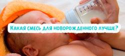 Какая смесь для новорожденного лучше?