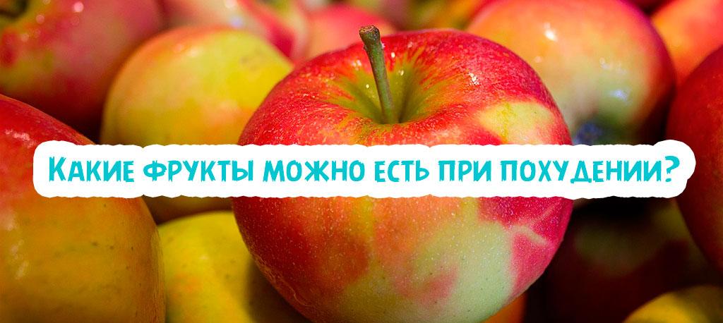 Фруктовая диета какие фрукты можно есть при