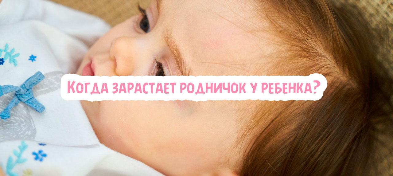 Когда зарастает родничок у ребенка?