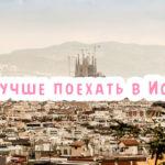 Куда лучше поехать отдыхать в Испании?