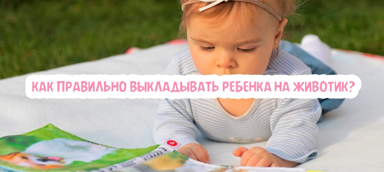 Как правильно выкладывать ребенка на животик?