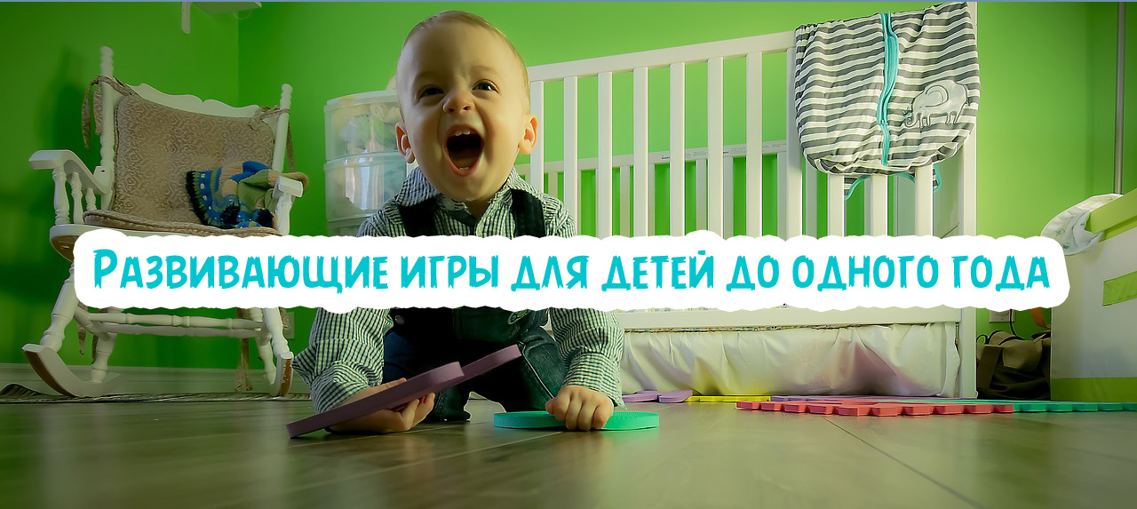 Развивающие игры для детей до одного года