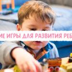 Игры для развития ребенка в 1 год